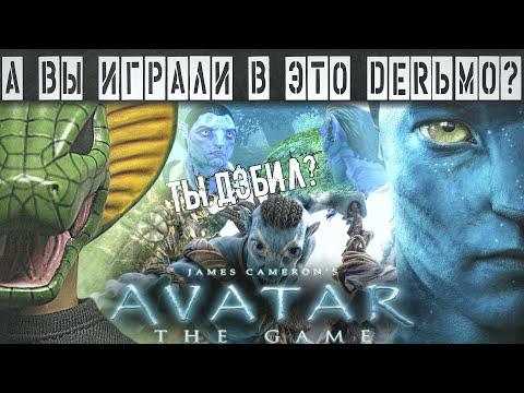 А ВЫ ИГРАЛИ В ЭТО DERЬМО? - Avatar The Game