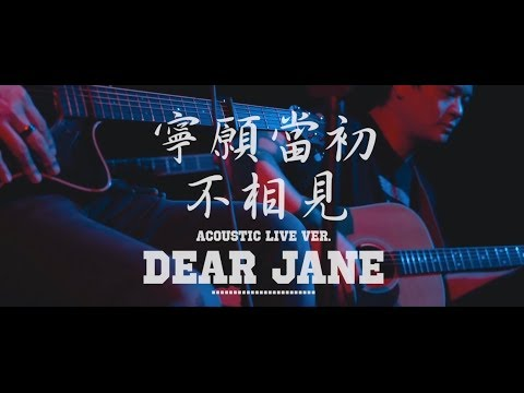"《HKV MUSIC》EP8- Dear Jane - 寧願當初不相見 ""Acoustic Live VER."""