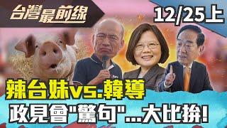【台灣最前線】火花四射! 辣台妹vs.韓導 政見會