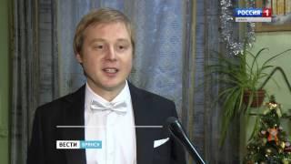 В Брянском городском оркестре - новый дирижер
