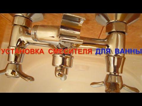 Установка смесителя в ванной своими руками видео