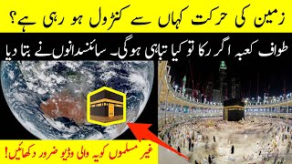 Effect of Tawaf e Kabaa on Rotation of Earth | Scientific Research