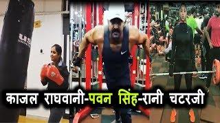 Pawan Singh Kajal Raghwani और Rani Chatterjee का GYM Bhojpuria Starz