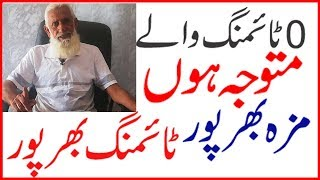 Mardana Timing Ka Ilaj || Dr Faizan Healthcare ||