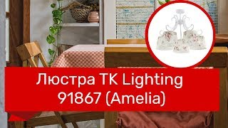 Люстра TK LIGHTING 91867 (TK LIGHTING 364 Amelia) обзор