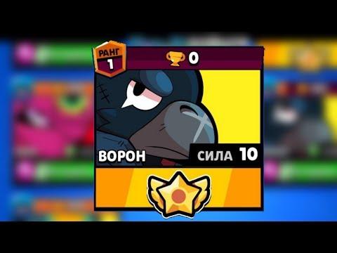 BRAWL STARS ВОРОН VS НУБЫ!!! Crow Ворон троллинг 10 уровень силы на 0 кубков геймплей Бравл Старс