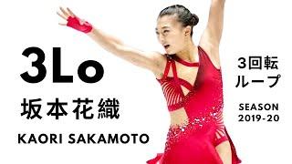 Kaori Sakamoto 坂本花織 3Lo TRIPLE LOOP 3ループ Season 2019 20