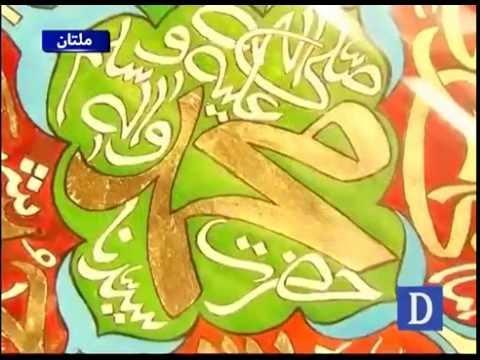 Islamic Art Exhibition in Multan
