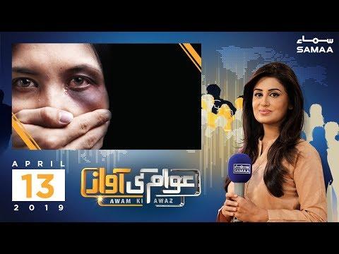 Gharelu Tashadud   Awam Ki Awaz   SAMAA TV   13 April 2019