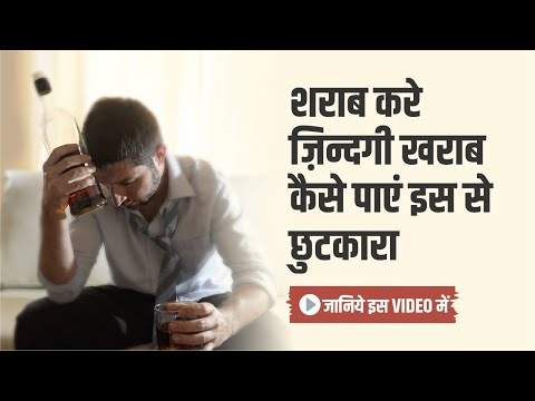How to Stop Drinking Alcohol Completely | Alcohol Addiction Ayurvedic Treatment