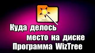 Куда делось место на диске. Обзор программы WizTree