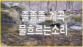 졸졸졸 -계곡물흐르는소리1시간-자연의소리 asmr