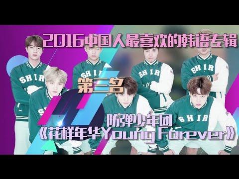 【防弹少年团】20170304 中国人最爱的韩语歌Top10 之 BTS 最音乐CUT