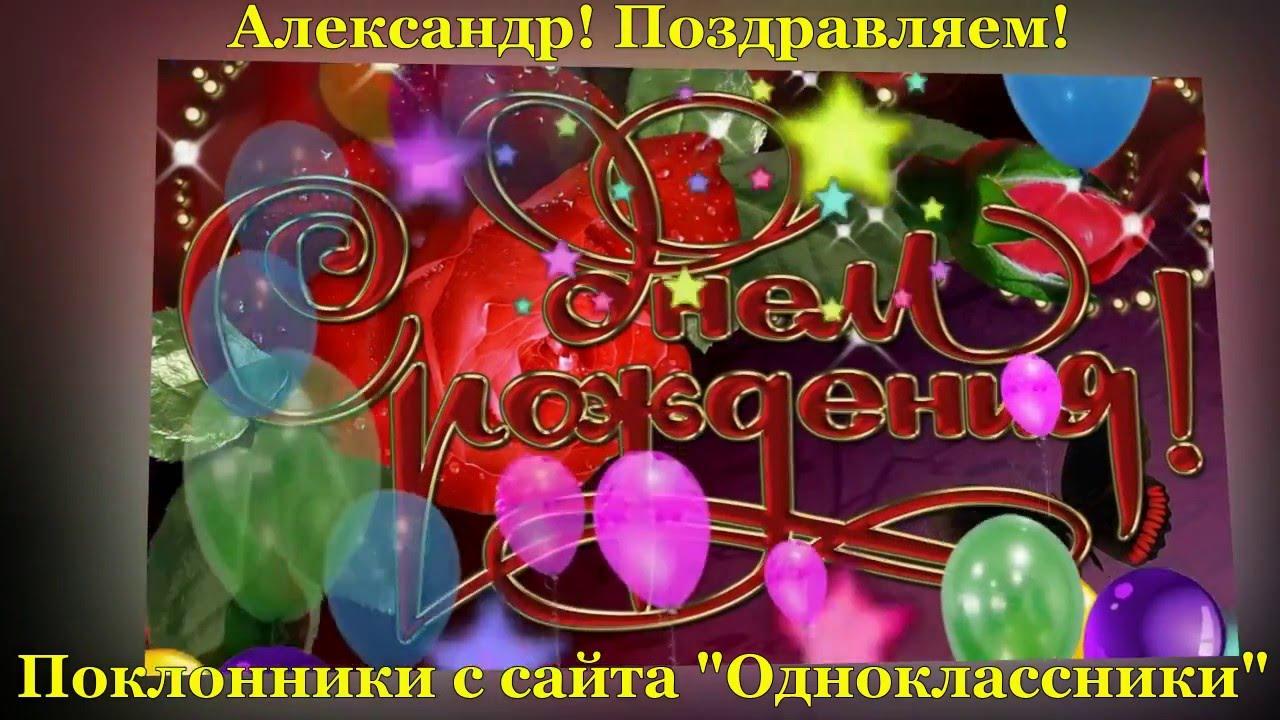 Плакат для поздравления одноклассников с днём рождения фото 930