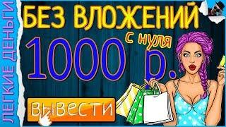 Заработок Автоматический Деньги Секунд | Как Заработать в Интернете 1000 Рублей