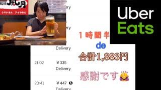 【47歳の私生活】Uber eats初めての夜配達/風月ざんまいの日々