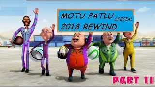 Motu Patlu Cartoon Cartoon Hindi - Special Episode - Motu Rewind 2018