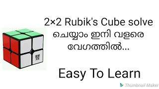 How to solve 2×2 Rubik