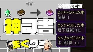 【まぐクラ #50】神司書量産!!エメラルドが足りぬぞぉ!【マインクラフトBE】