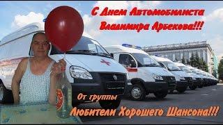 Поздравление с Днем Автомобилиста для Владимира Арбекова !!!