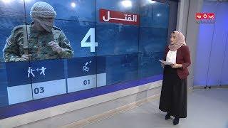 القضاء في زمن الوباء الحوثي.. مقصلة ومسلخ | المرصد الحقوقي
