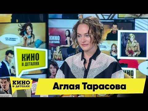 Аглая Тарасова | Кино в деталях 11.02.2020