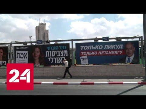 Выборы в Израиле: