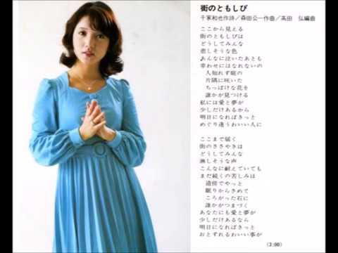 街のともしび 牧美智子 1975 CD音源