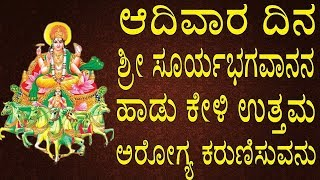 ಆದಿವಾರ ದಿನ ಶ್ರೀ ಸೂರ್ಯಭಗವಾನನ ಹಾಡು ಕೇಳಿ ಉತ್ತಮ ಅರೋಗ್ಯ ಕರುಣಿಸುವನು Jayasindoor Bhakti Geetha Lord Surya