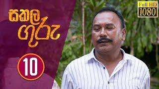 Sakala Guru | සකල ගුරු | Episode - 10 | 2019-10-09 | Rupavahini Teledrama Thumbnail