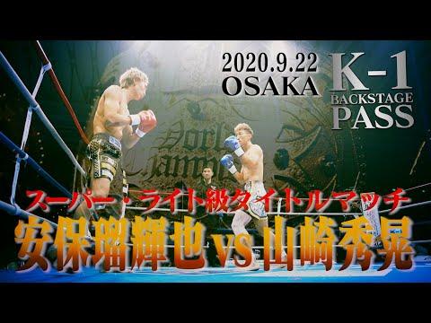 【K-1 BACKSTAGE PASS】安保瑠輝也 vs 山崎秀晃/スーパー・ライト級タイトルマッチ 2020.9.22大阪