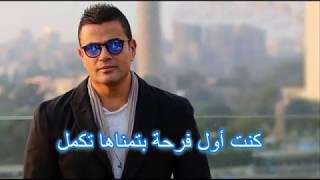 Amr Diab - Ya Agmal Eyoon - Lyrics - عمرو دياب - يا أجمل عيون - كلمات