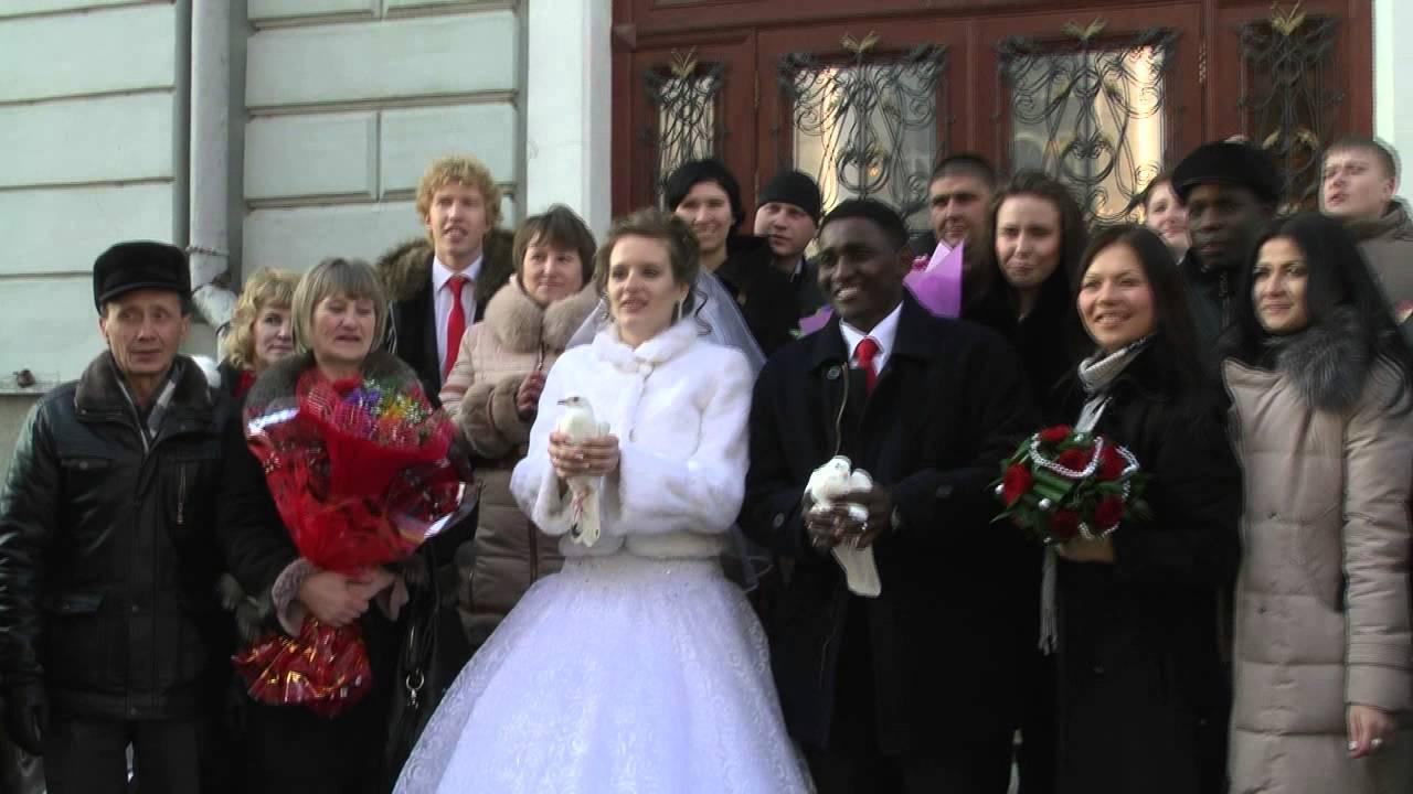 Свадьба с африканцем