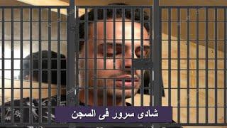 عاجل القبض على اليوتيوبر شادى سرور والنيابة تأمر حبسه فى السجن