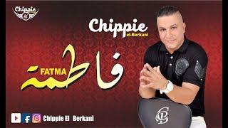 Chippie El Berkani - FATMA ( REGGADA ) |  الشيبي البركاني - فاطمة (ركادة) حصريا