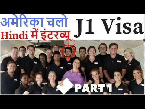 J1 visa USA in Hindi Part 1|अमेरिका में Internship के लिए कैसे अप्लाई करें?