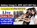 Railway RPF, Group D, ALP Exam Computer पर कैसे दे? Live Demo Computer Base Test(CBT) RRB CBT Exam