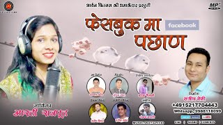 Facebook Ma Pachhan//Latest Garhwali Song//2019// Singer Simran Sindu//Present By Aryan film