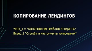 """УРОК_1 :: Видео_1 """"Способы и инструменты копирования лендингов"""""""