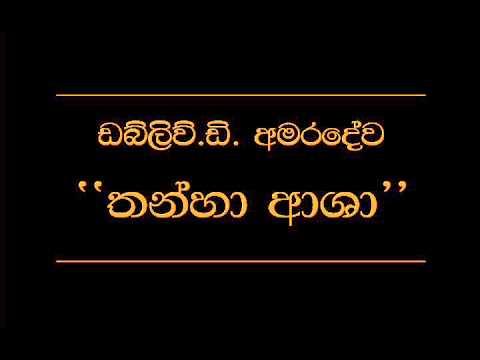 Thanha Asha W D Amaradewa