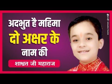 अदभुत है महिमा दो अक्षर के नाम की    बालसंत श्री शाश्वत जी महाराज    2017 Ketha