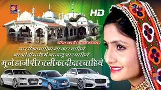 Video Geeta Rabari Na Swift Chahiye New DJ Hindi Song Karam Hajipeer Ka download MP3, 3GP, MP4, WEBM, AVI, FLV Oktober 2018