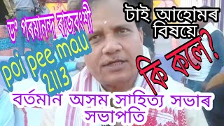 Interview with Dr. Parmananda Raj Bongshi || President of Assam Literary Society || Tai Ahom Channel