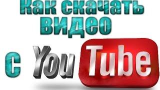 Как скачать видео с YouTube? / Скачать видео с ютуба бесплатно за 2 клика.