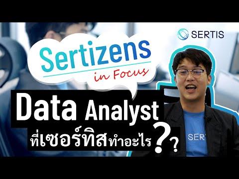 Sertizens in Focus: Data Analyst ที่เซอร์ทิสทำอะไร??