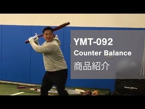 Yanase YMT-092 カウンターバランス 実打動画