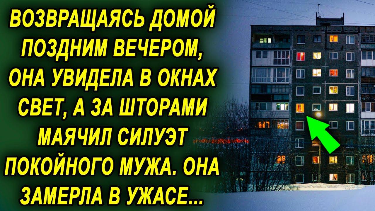 Возвращаясь домой поздним вечером, она увидела в окне свет, а за шторами маячил силуэт мужа…