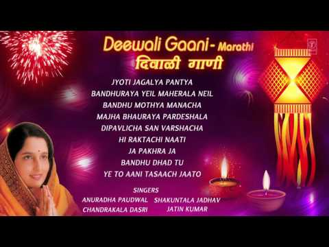 DIWALI GAANI MARATHI SONGS BY ANURADHA PAUDWAL [FULL AUDIO SONGS JUKE BOX]