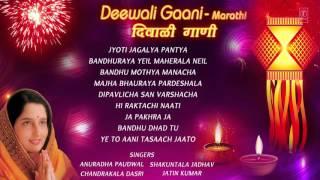 DIWALI GAANI MARATHI SONGS BY ANURADHA PAUDWAL [FULL AUDIO SONGS JUKE BOX].mp3