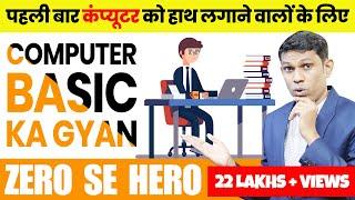 Basic computer course in Hindi screenshot 2